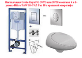 Инсталляция Grohe Rapid SL 38775 или 38750 комплект 4 в 1 + унитаз Hidra TAW 10+TAZ Tao 10 с крышкой микролифт (38775 или 38750+TAW 10+TAZ)