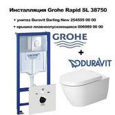 Инсталляция Grohe Rapid SL 38750 c унитазом Duravit Darling New 254509 00 00 + крышка микролифт (38750 + 254509 00 00)